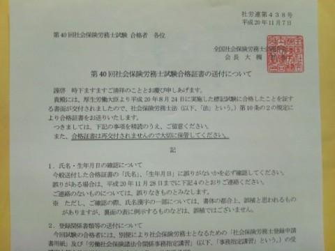 社会保険労務士試験合格証書の送付について