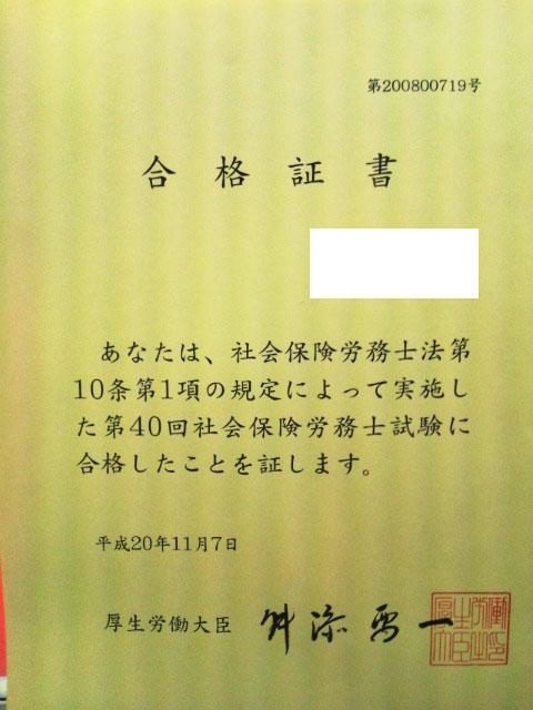 社会保険労務士試験合格発表日に起きた奇跡(救済措置キター!)