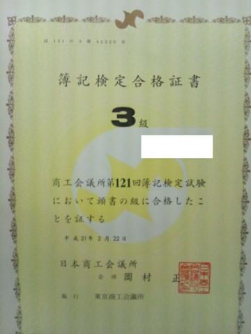 日商簿記検定3級合格証書