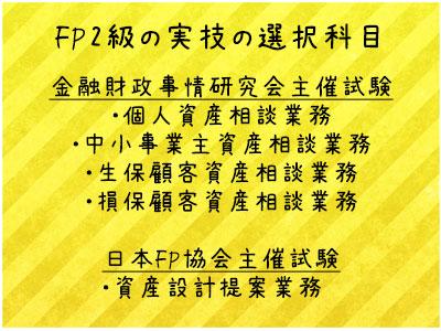 【FP2級】資産設計提案業務を選択したはいいけれど