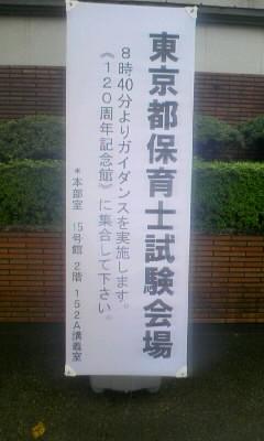 保育士実技試験@東京家政大学~絵画制作の条件が年々細かくなる件