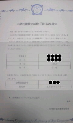 手話技能検定7級合格…合格証書は有料かい!?