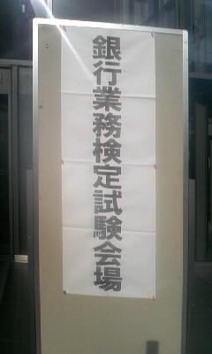 銀行業務検定年金アドバイザー2・3級本試験受験!(無理矢理解熱)
