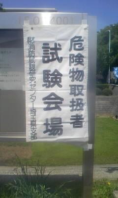 危険物乙1。たまには東京都以外で受験するのもいいじゃない。