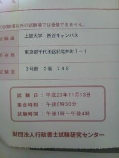 2011行政書士試験まであと3週間