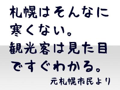 北海道の常識は内地の非常識