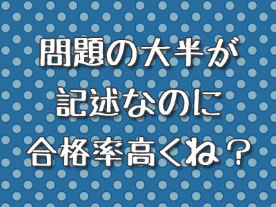 海事代理士筆記試験 無事通過!!