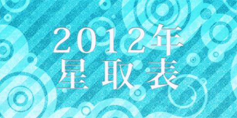 ☆★2012年資格星取表★☆