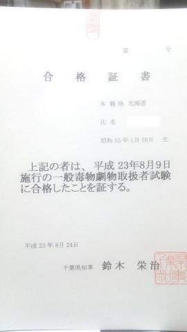 わざわざ千葉県庁まで合格発表を見に行ったよ☆彡鈴木栄治さんって…誰?