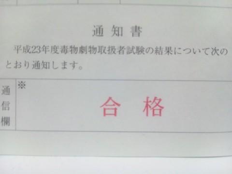 毒物劇物取扱者試験 通知書