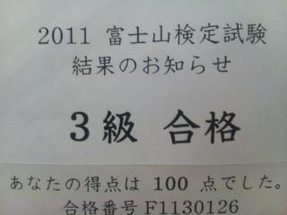 富士山検定 結果くるの遅~~~っ!
