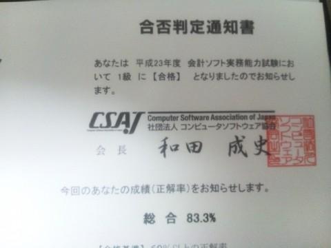 会計ソフト実務能力試験 合否判定通知書