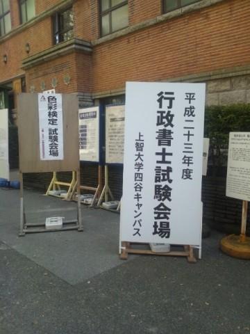 2011行政書士試験、玉砕(泣)