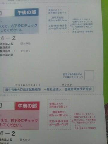 FP1級の受験票 なんで写真が2枚必要なの?