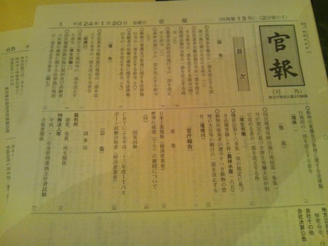 管理業務主任者試験の合格発表 官報で確認してみた!