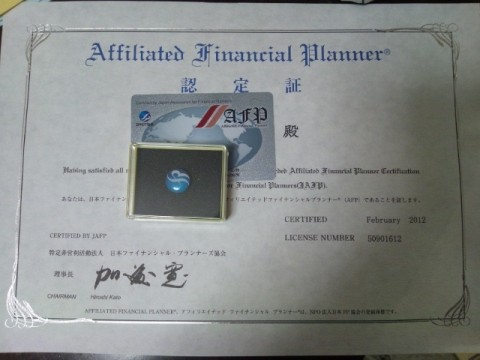 AFP 認定証 カード バッジ