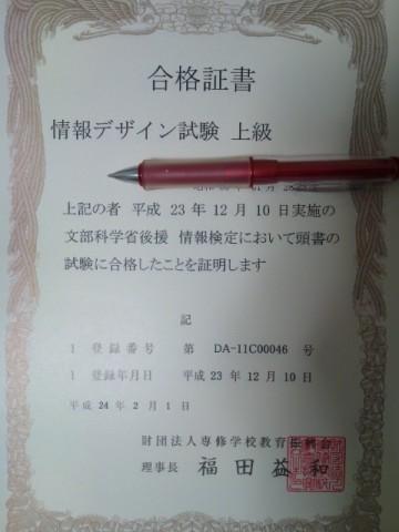J検 情報デザイン 上級 合格証書