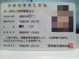 第二級海上特殊無線技士 免許証