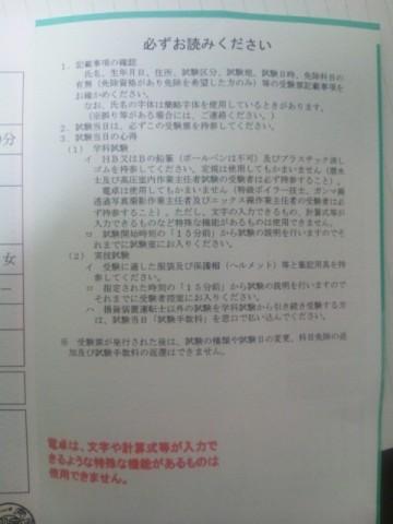エックス線作業主任者試験 電卓持参!?