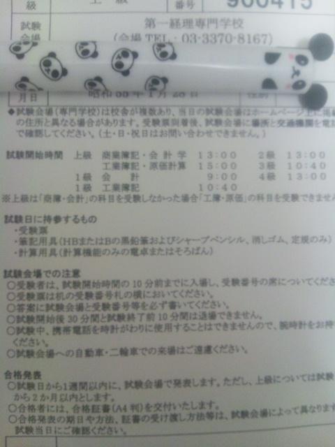 第168回台風の影響で全経上級の受験票が…(泣)