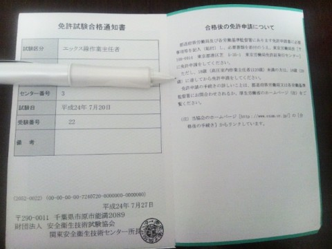 エックス線作業主任者試験 合格通知書