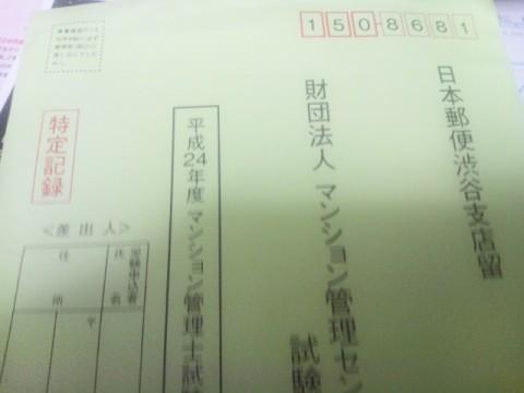 2012マンション管理士受験申込 出さないことには始まらない