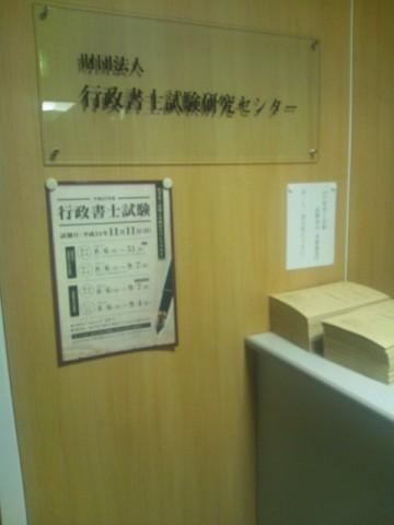 2012行政書士 受験票届きました。