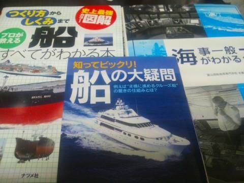 海事代理士筆記試験の参考になりそうな本を紹介