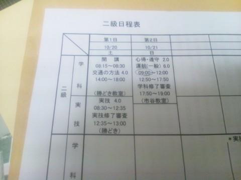 二級小型船舶操縦免許講習1日目 しょっぱなから実技かい!