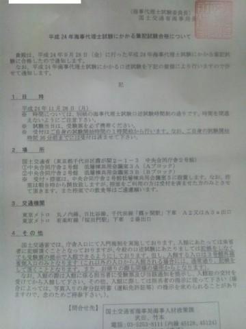海事代理士筆記試験合格通知&口述試験案内~関東組は後回し?