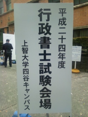 秋の資格祭り第2弾!行政書士受験2012~年々難化する試験(敵)