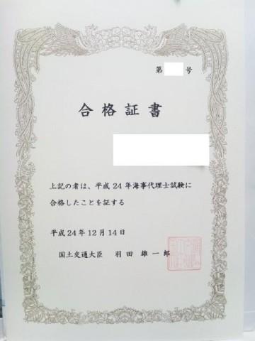 海事代理士試験合格証書 国土交通大臣名入り