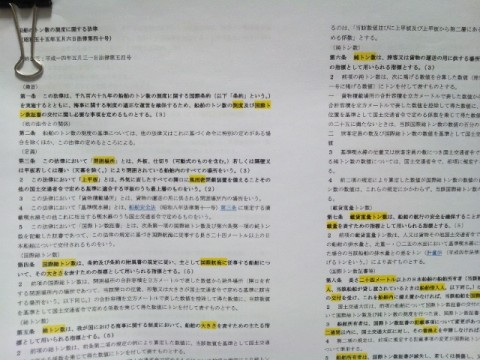 海事代理士試験勉強法(筆記試験編①使用教材等)