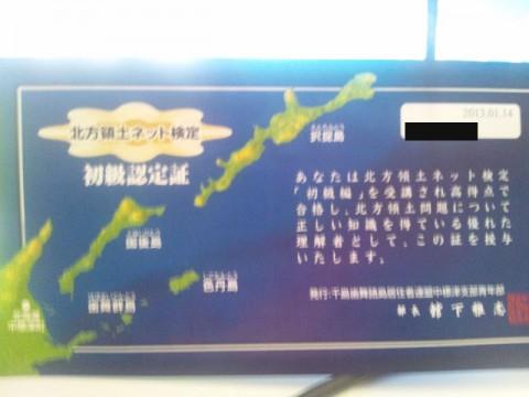 北方領土ネット検定上級・初級認定証ゲット!