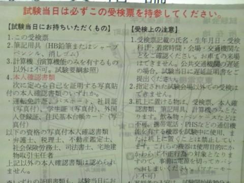 FP2級(資産設計提案業務)の受験票~え?写真いらないの?