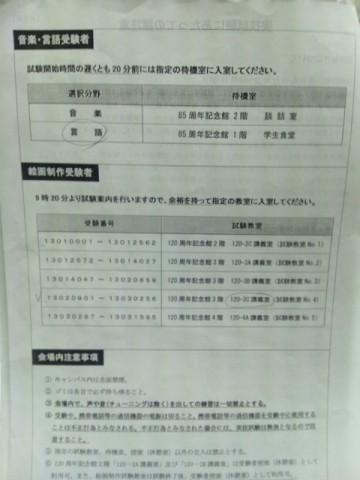独学で保育士実技試験(言語)に合格するために③ 試験当日の注意点