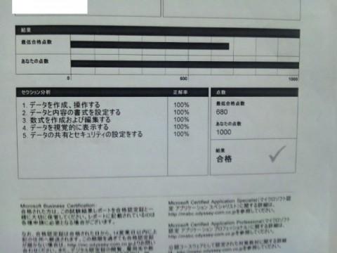 【MCAS】excel2007 満点合格!