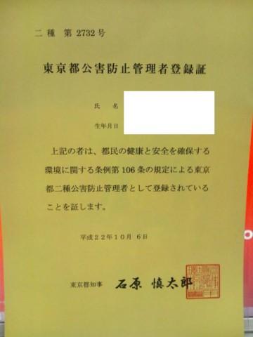 石原慎太郎氏の名前が入った「東京都公害防止管理者登録証」
