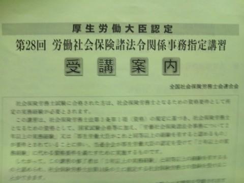 社会保険労務士(事務指定講習・通信編) 最後の事例が何気に強烈だなオイ!