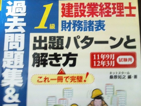 建設業経理士1級 独学者のための勉強法① 科目別得点計画