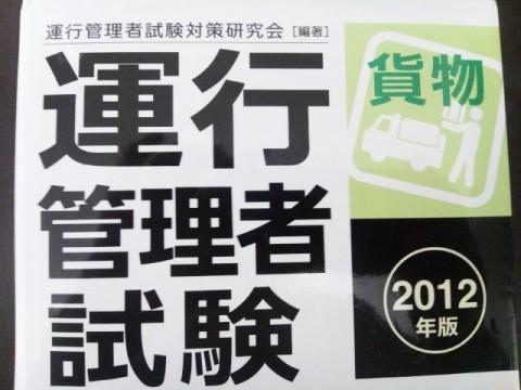 運行管理者試験(貨物)申込 7月~9月の受験予定妄想中