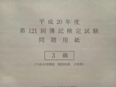 日商簿記3級受験 二兎追うものは一兎も得ず(3級だけは確実に合格)