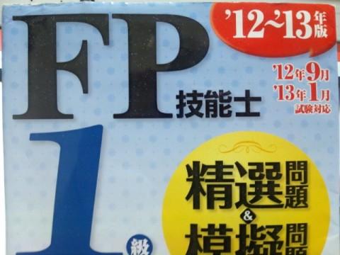 1級FP技能士学科リベンジへ向けて…