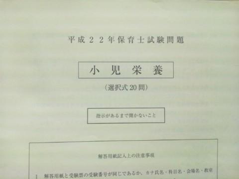 保育士試験の不適切問題と合格率の切っても切れない関係