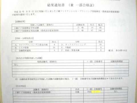 FP2級 結果通知書