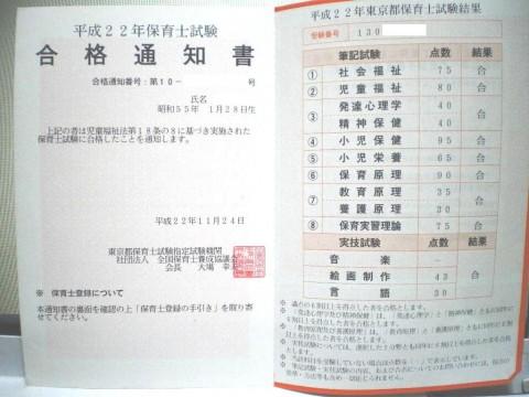 保育士試験 合格通知書