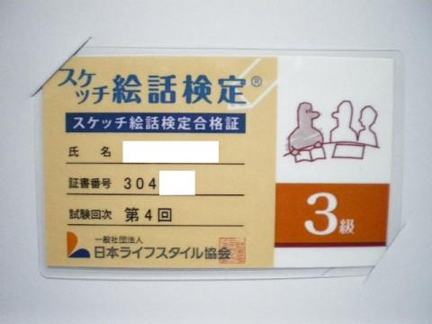 スケッチ絵話検定3級 合格証