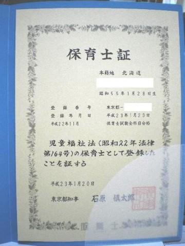 保育士証(保育士試験全科目合格)