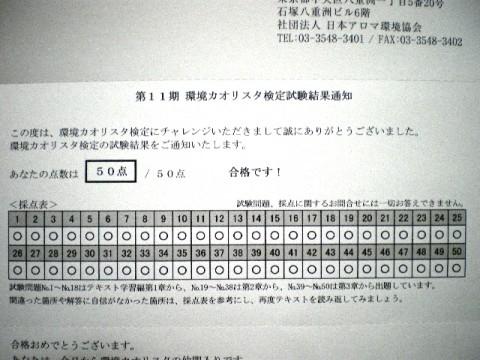 【環境カオリスタ検定】試験自体にはあまり意味はないけど、合格者特典がついています
