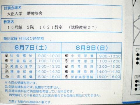 保育士試験の受験資格証明に一苦労(準備はお早目に!)